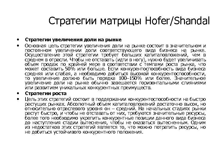 Стратегии матрицы Hofer/Shandal • • Стратегии увеличения доли на рынке Основная цель стратегии увеличения