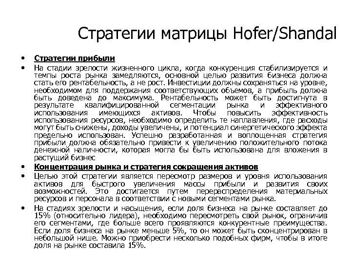 Стратегии матрицы Hofer/Shandal • • • Стратегии прибыли На стадии зрелости жизненного цикла, когда