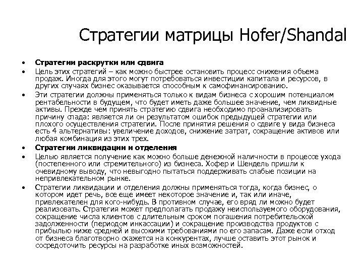 Стратегии матрицы Hofer/Shandal • • • Стратегии pаскpутки или сдвига Цель этих стратегий –