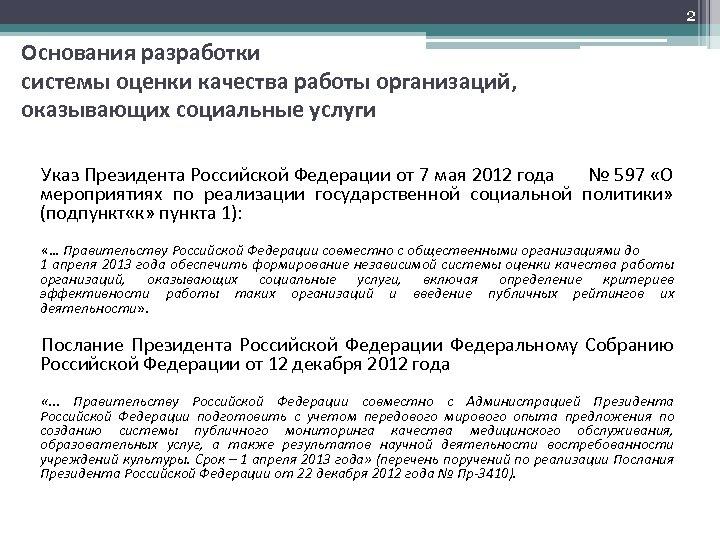 2 Основания разработки системы оценки качества работы организаций, оказывающих социальные услуги Указ Президента Российской