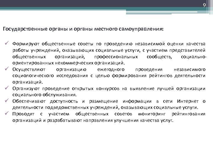 9 Государственные органы и органы местного самоуправления: ü Формируют общественные советы по проведению независимой