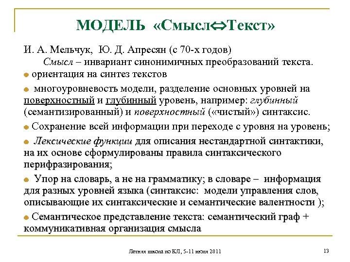 МОДЕЛЬ «Смысл Текст» И. А. Мельчук, Ю. Д. Апресян (с 70 -х годов) Смысл