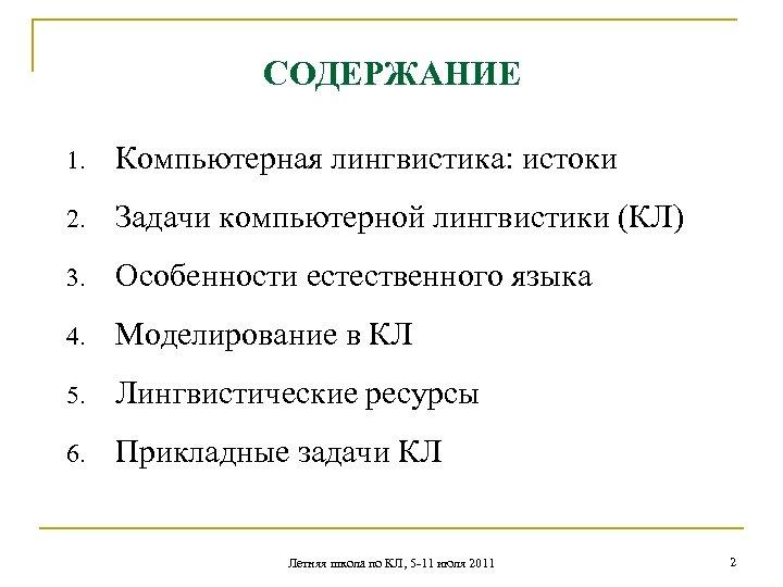 СОДЕРЖАНИЕ 1. Компьютерная лингвистика: истоки 2. Задачи компьютерной лингвистики (КЛ) 3. Особенности естественного языка