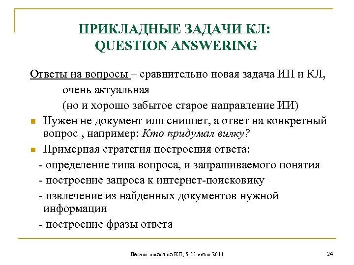 ПРИКЛАДНЫЕ ЗАДАЧИ КЛ: QUESTION ANSWERING Ответы на вопросы – сравнительно новая задача ИП и