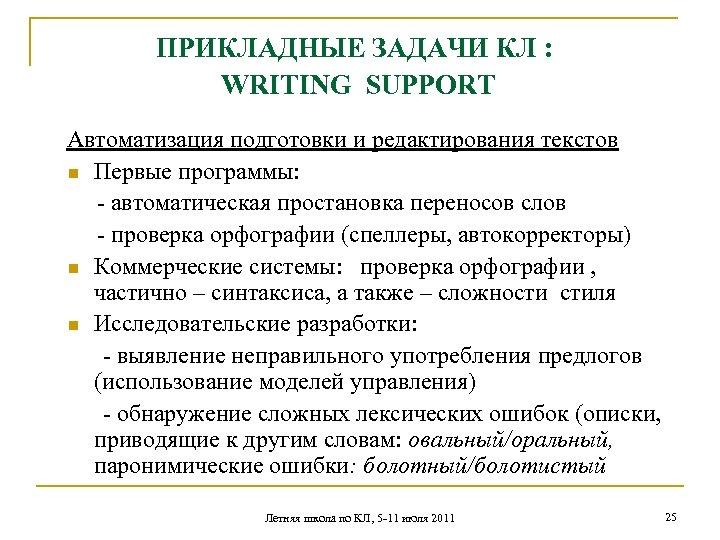 ПРИКЛАДНЫЕ ЗАДАЧИ КЛ : WRITING SUPPORT Автоматизация подготовки и редактирования текстов n Первые программы: