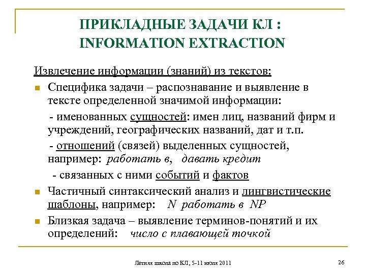 ПРИКЛАДНЫЕ ЗАДАЧИ КЛ : INFORMATION EXTRACTION Извлечение информации (знаний) из текстов: n Специфика задачи