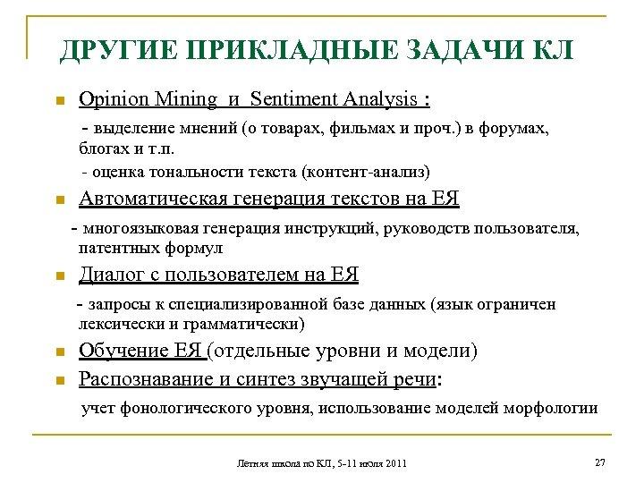 ДРУГИЕ ПРИКЛАДНЫЕ ЗАДАЧИ КЛ Opinion Mining и Sentiment Analysis : - выделение мнений (о