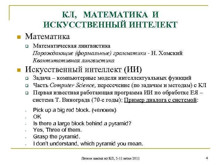 n КЛ, МАТЕМАТИКА И ИСКУССТВЕННЫЙ ИНТЕЛЕКТ Математика Математическая лингвистика Порождающие (формальные) грамматики - Н.