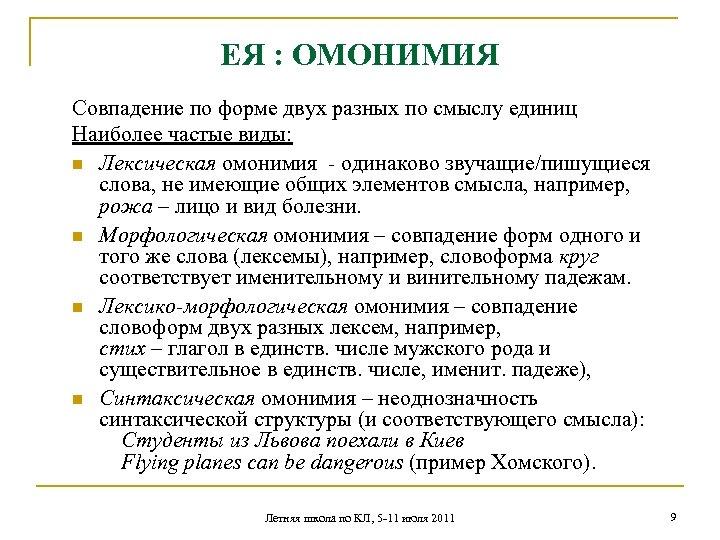 ЕЯ : ОМОНИМИЯ Совпадение по форме двух разных по смыслу единиц Наиболее частые виды: