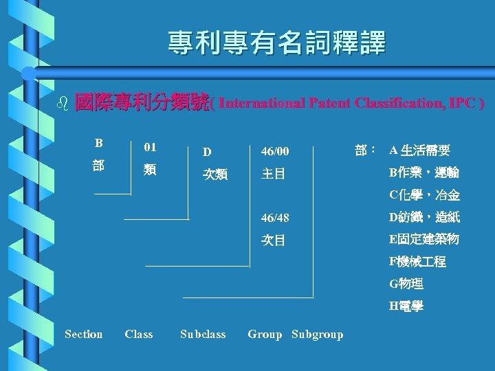 專利專有名詞釋譯 b 國際專利分類號( International Patent Classification, IPC ) B 01 D 46/00 部 類