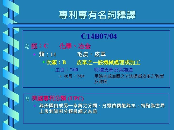 專利專有名詞釋譯 C 14 B 07/04 b 部:C 化學、冶金 • 類: 14 毛皮、皮革 w 次類:B