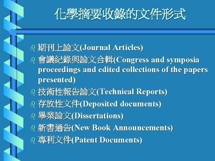 化學摘要收錄的文件形式 b 期刊上論文(Journal Articles) b 會議紀錄與論文合輯(Congress and symposia proceedings and edited collections of the
