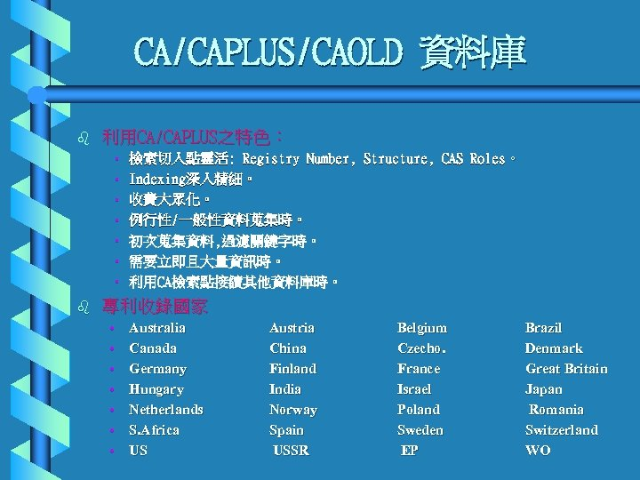 CA/CAPLUS/CAOLD 資料庫 b 利用CA/CAPLUS之特色: • • b 檢索切入點靈活: Registry Number, Structure, CAS Roles。 Indexing深入精細。