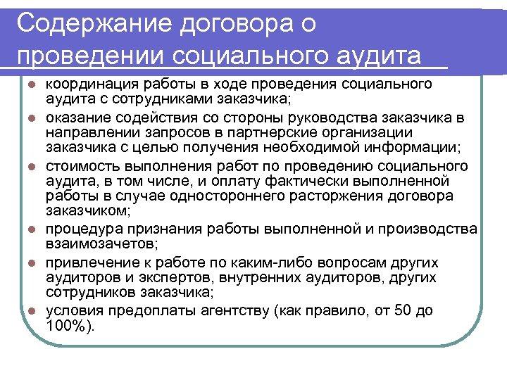 Содержание договора о проведении социального аудита l l l координация работы в ходе проведения