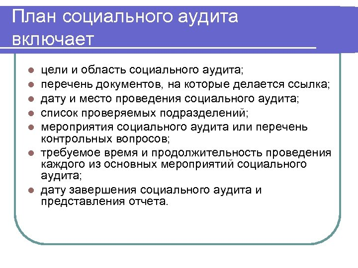 План социального аудита включает цели и область социального аудита; перечень документов, на которые делается