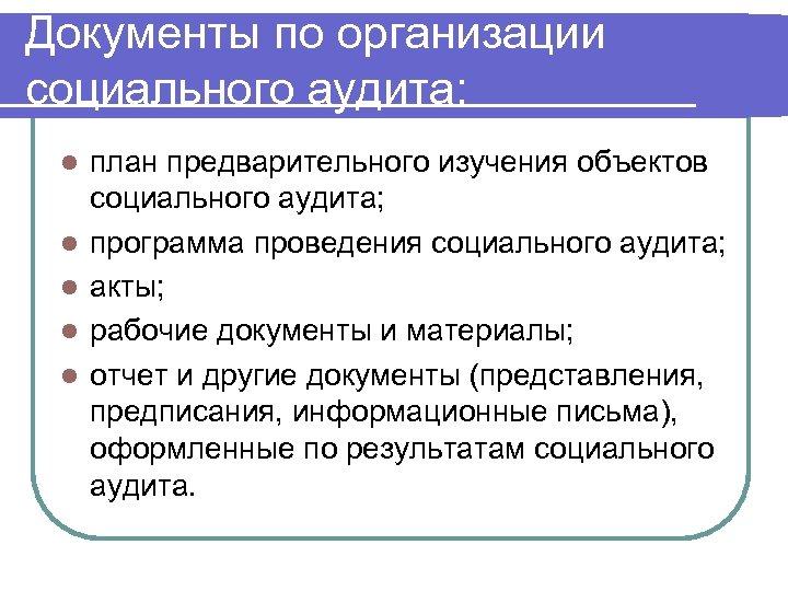 Документы по организации социального аудита: l l l план предварительного изучения объектов социального аудита;