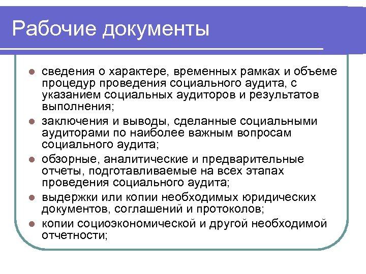 Рабочие документы l l l сведения о характере, временных рамках и объеме процедур проведения