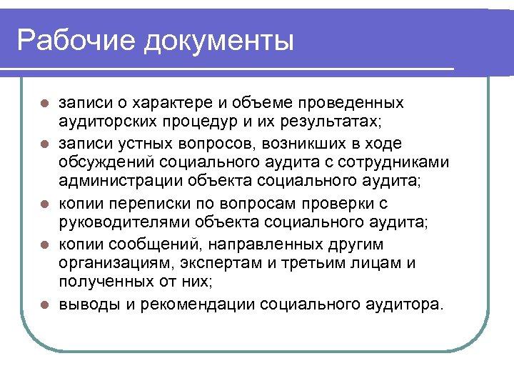 Рабочие документы l l l записи о характере и объеме проведенных аудиторских процедур и