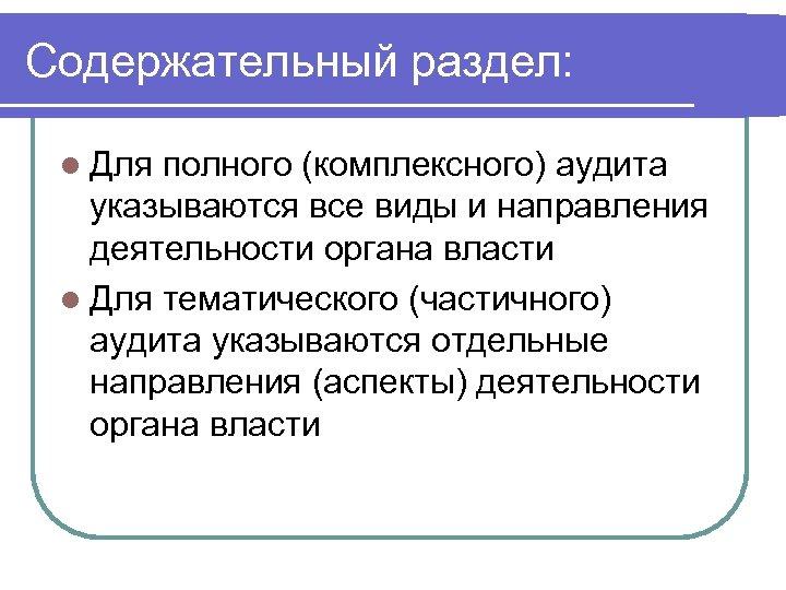 Содержательный раздел: l Для полного (комплексного) аудита указываются все виды и направления деятельности органа
