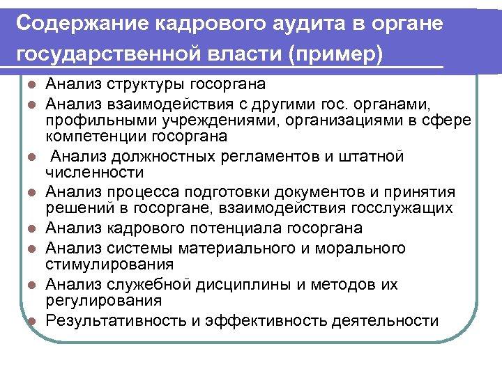 Содержание кадрового аудита в органе государственной власти (пример) l l l l Анализ структуры