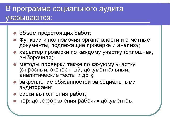 В программе социального аудита указываются: l l l l объем предстоящих работ; Функции и