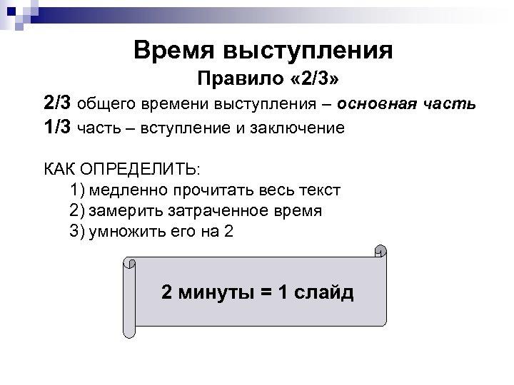 Время выступления Правило « 2/3» 2/3 общего времени выступления – основная часть 1/3 часть