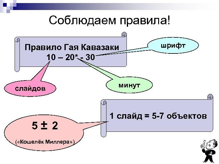 Соблюдаем правила! Правило Гая Кавазаки 10 – 20* - 30 слайдов 5 ± 2