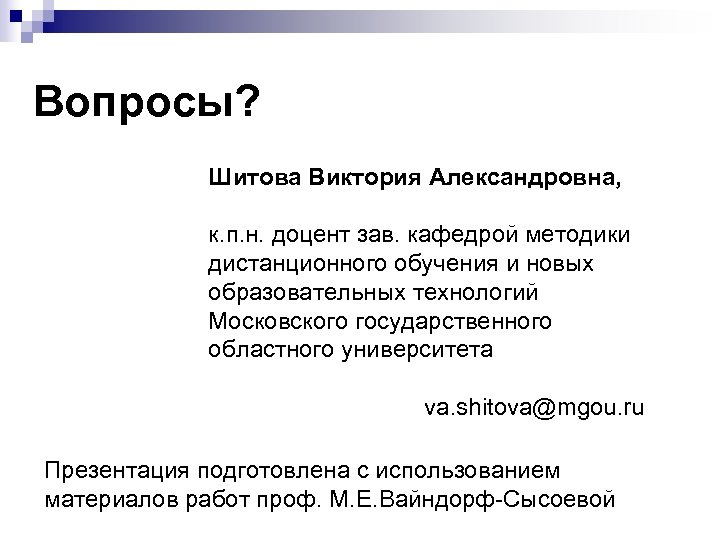 Вопросы? Шитова Виктория Александровна, к. п. н. доцент зав. кафедрой методики дистанционного обучения и