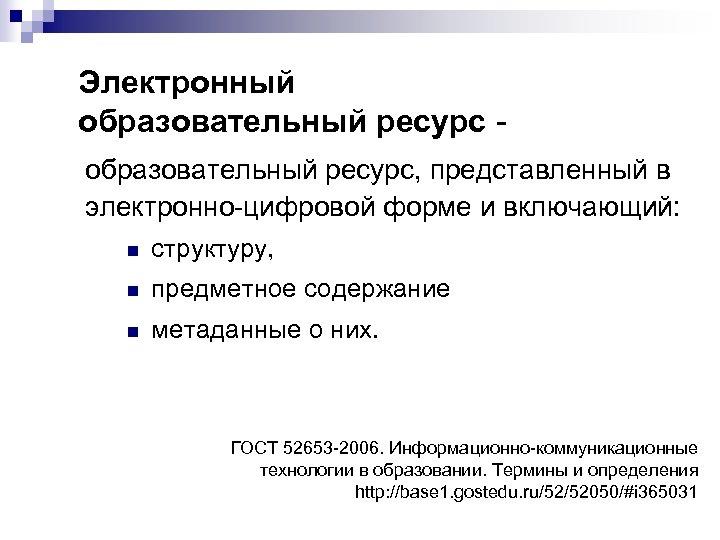 Электронный образовательный ресурс, представленный в электронно-цифровой форме и включающий: n структуру, n предметное содержание