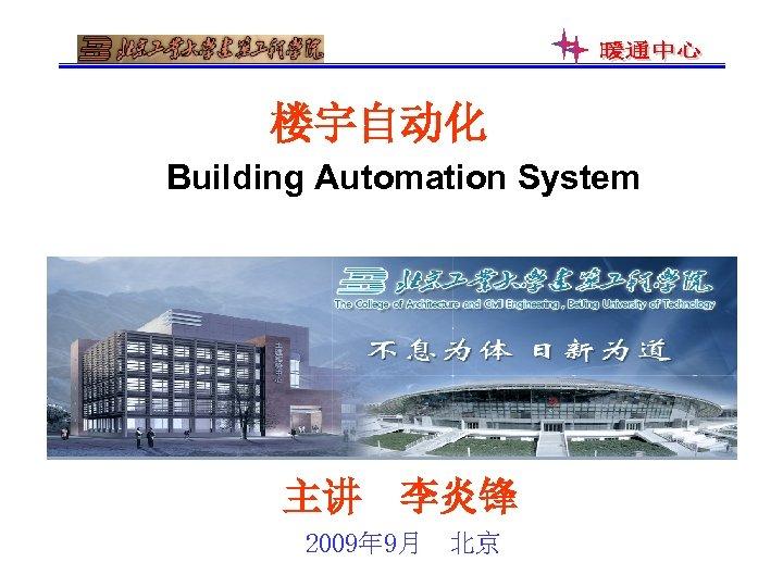 楼宇自动化 Building Automation System 主讲 李炎锋 2009年 9月 北京