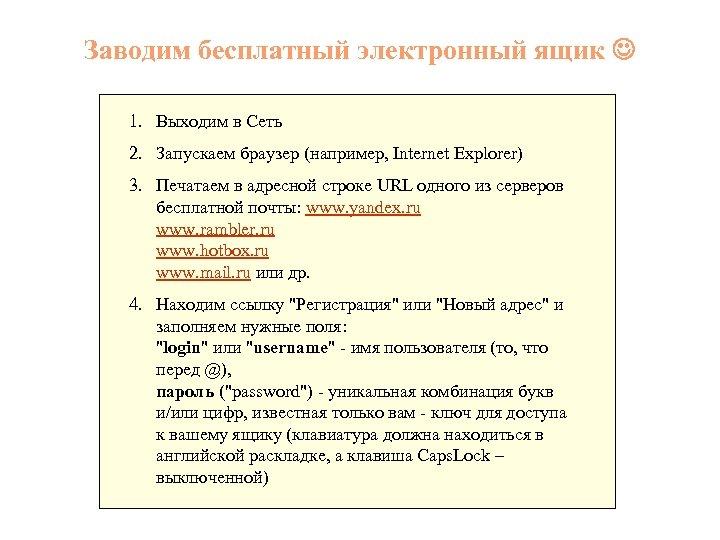 Заводим бесплатный электронный ящик 1. Выходим в Сеть 2. Запускаем браузер (например, Internet Explorer)