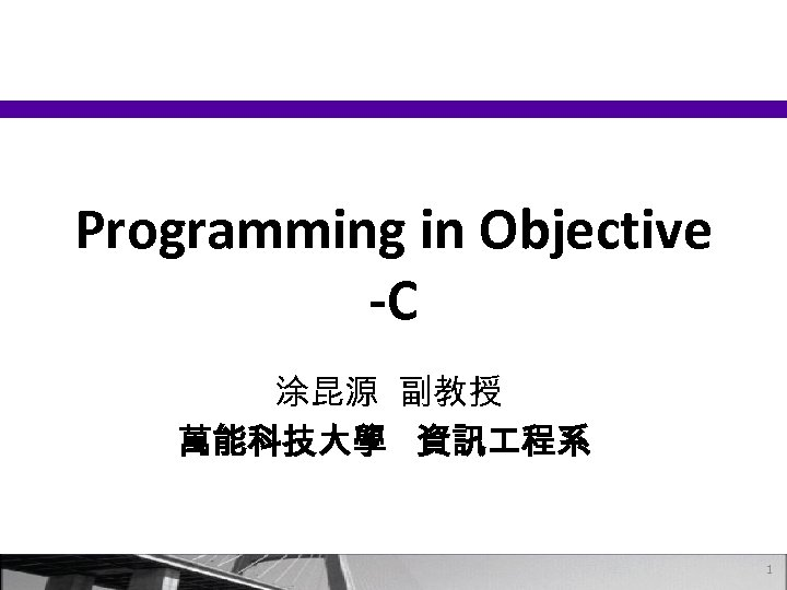 Programming in Objective -C 涂昆源 副教授 萬能科技大學 資訊 程系 1