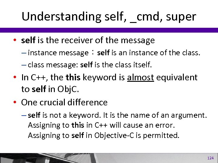 Understanding self, _cmd, super • self is the receiver of the message – instance