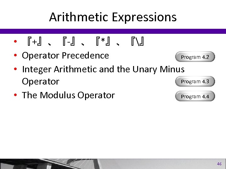 Arithmetic Expressions • 『+』、『-』、『*』、『』 • Operator Precedence Program 4. 2 • Integer Arithmetic and