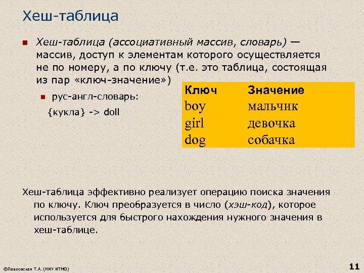 Хеш-таблица n Хеш-таблица (ассоциативный массив, словарь) — массив, доступ к элементам которого осуществляется не