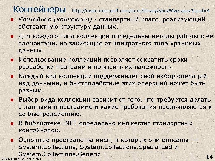 Контейнеры http: //msdn. microsoft. com/ru-ru/library/ybcx 56 wz. aspx? ppud=4 n Контейнер (коллекция) - стандартный