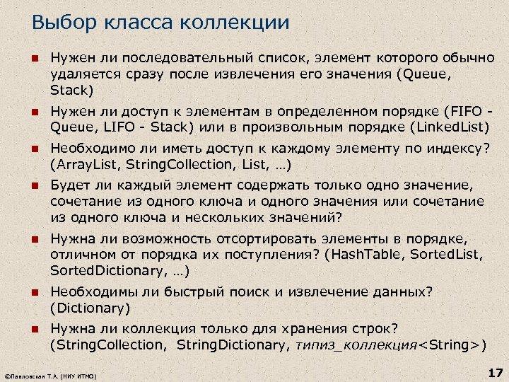 Выбор класса коллекции n Нужен ли последовательный список, элемент которого обычно удаляется сразу после