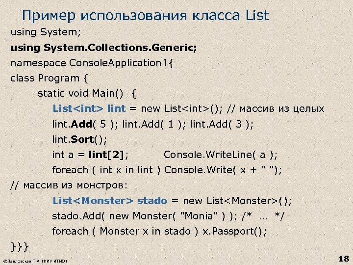 Пример использования класса List using System; using System. Collections. Generic; namespace Console. Application 1{