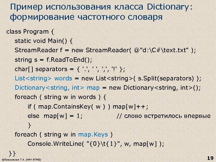 Пример использования класса Dictionary: формирование частотного словаря class Program { static void Main() {