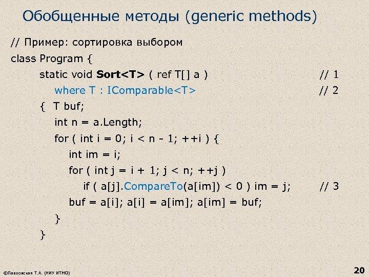 Обобщенные методы (generic methods) // Пример: сортировка выбором class Program { static void Sort<T>