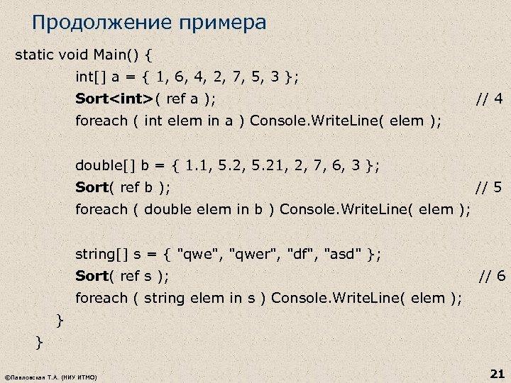 Продолжение примера static void Main() { int[] a = { 1, 6, 4, 2,