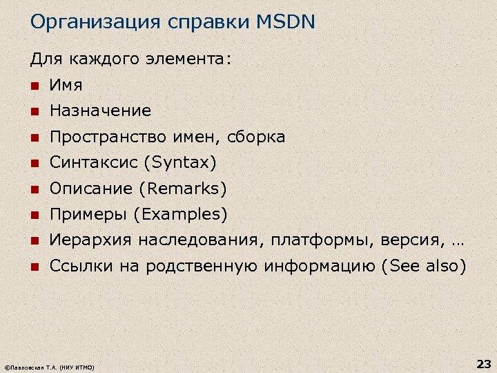 Организация справки MSDN Для каждого элемента: n Имя n Назначение n Пространство имен, сборка