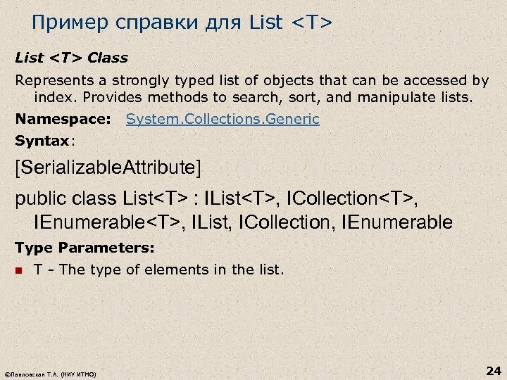 Пример справки для List <T> Class Represents a strongly typed list of objects that