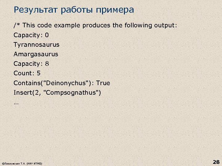 Результат работы примера /* This code example produces the following output: Capacity: 0 Tyrannosaurus