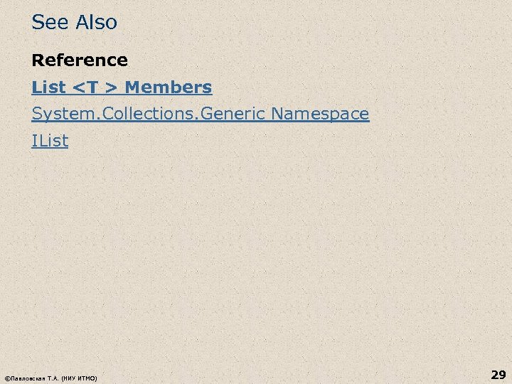 See Also Reference List <T > Members System. Collections. Generic Namespace IList ©Павловская Т.
