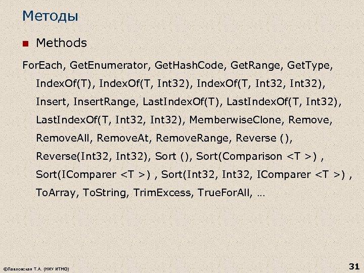 Методы n Methods For. Each, Get. Enumerator, Get. Hash. Code, Get. Range, Get. Type,