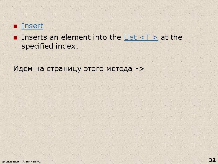 n Inserts an element into the List <T > at the specified index. Идем