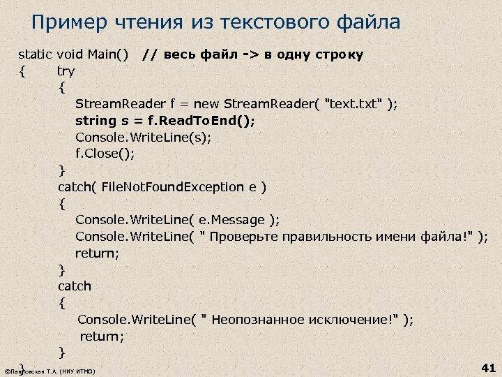 Пример чтения из текстового файла static void Main() // весь файл -> в одну