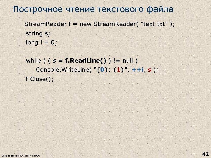 Построчное чтение текстового файла Stream. Reader f = new Stream. Reader(