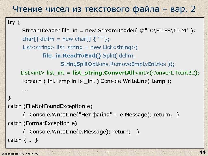 Чтение чисел из текстового файла – вар. 2 try { Stream. Reader file_in =